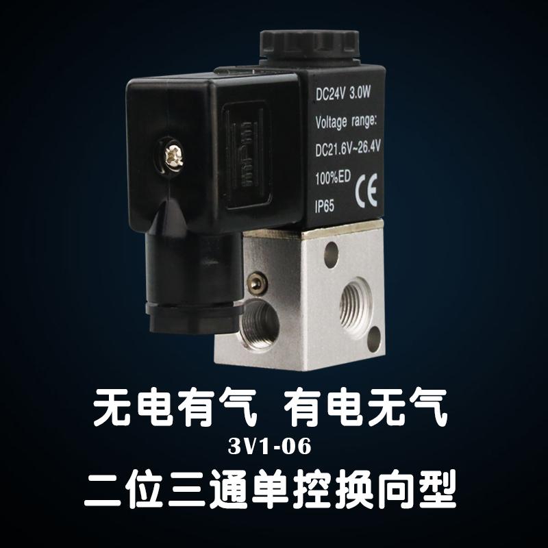 Pneumatic solenoid valve SMC 2V025-083V1-06 valve control valve in Taiwan.
