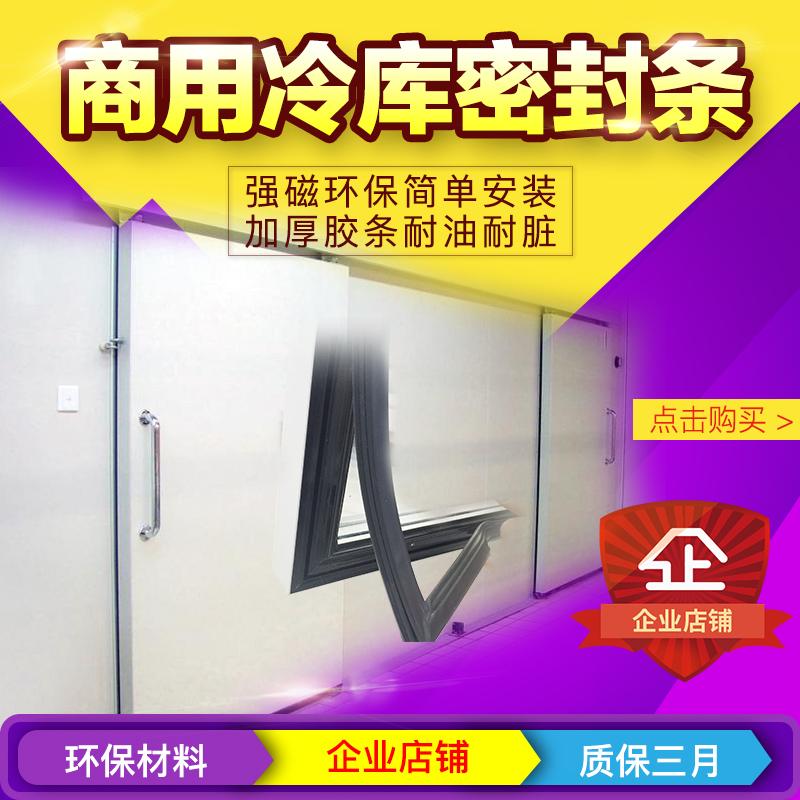 商用新鮮海鮮ホテル冷凍庫磁性密封条門シールテープの環境保護の強い磁気門パッキン