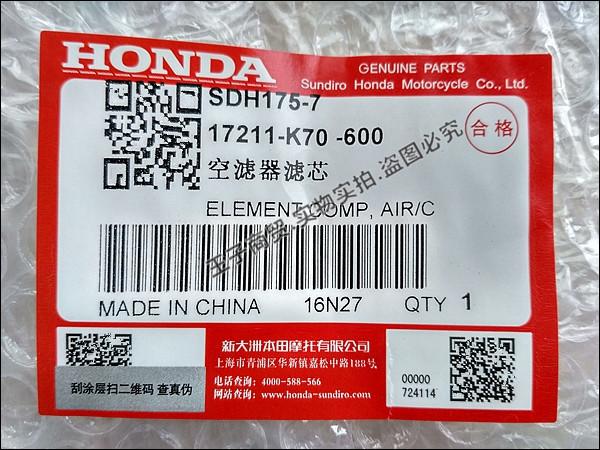 Il nuovo Continente Honda SDH175-7 guerrafondaio CBF190X il filtro dell'Aria e l'occhio del ciclone CB190R il filtro dell'Aria Originale