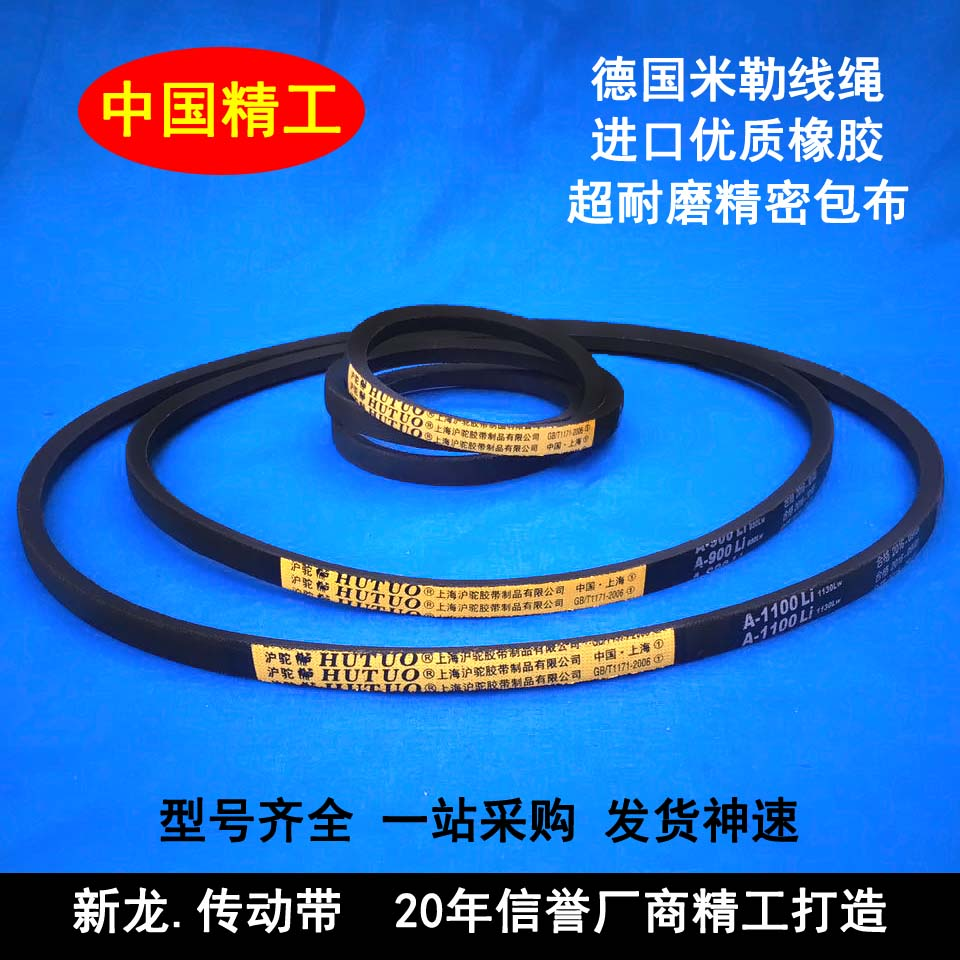 A750 belt drive belt, A737 tight V-belt, A belt pulley A762, all kinds of A730A720 fully automatic
