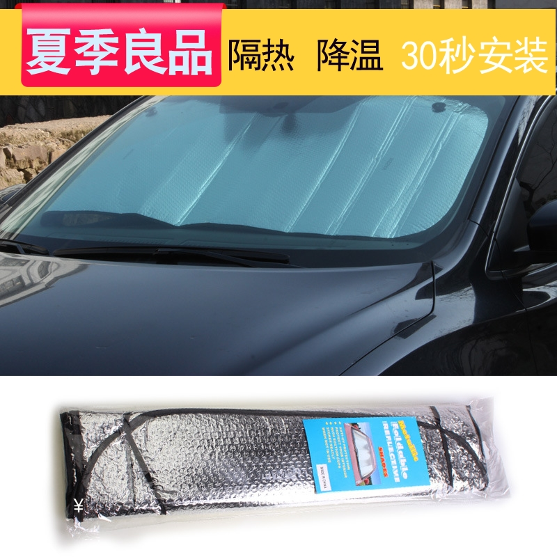With the mask before the car sun visor car sunshade double aluminum foil insulation board under the sun
