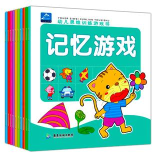 幼儿童开发智力亲子玩具游戏本2-3-4-5-6岁益智类走迷宫益智早教