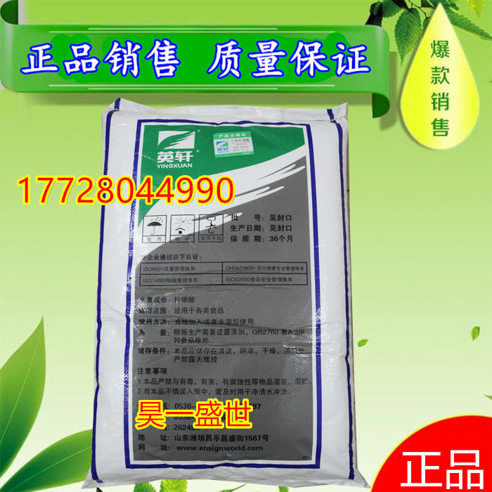 Echte englische Xuan Lebensmittel - zitronensäure - monohydrat Wasser - dampf - Tee - reinigungsmittel kg waschmittel