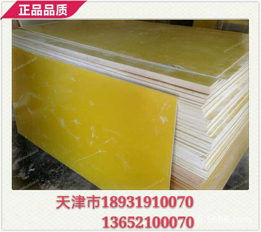 Resina epoxi: placa placa placa aislante resistente a la alta temperatura de la placa de fibra de vidrio 2mm3mm transformación de Tianjin