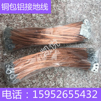 The bridge fittings of copper clad aluminum bridge grounding wire with conductive bridge jumper 2.5 flat *280MM