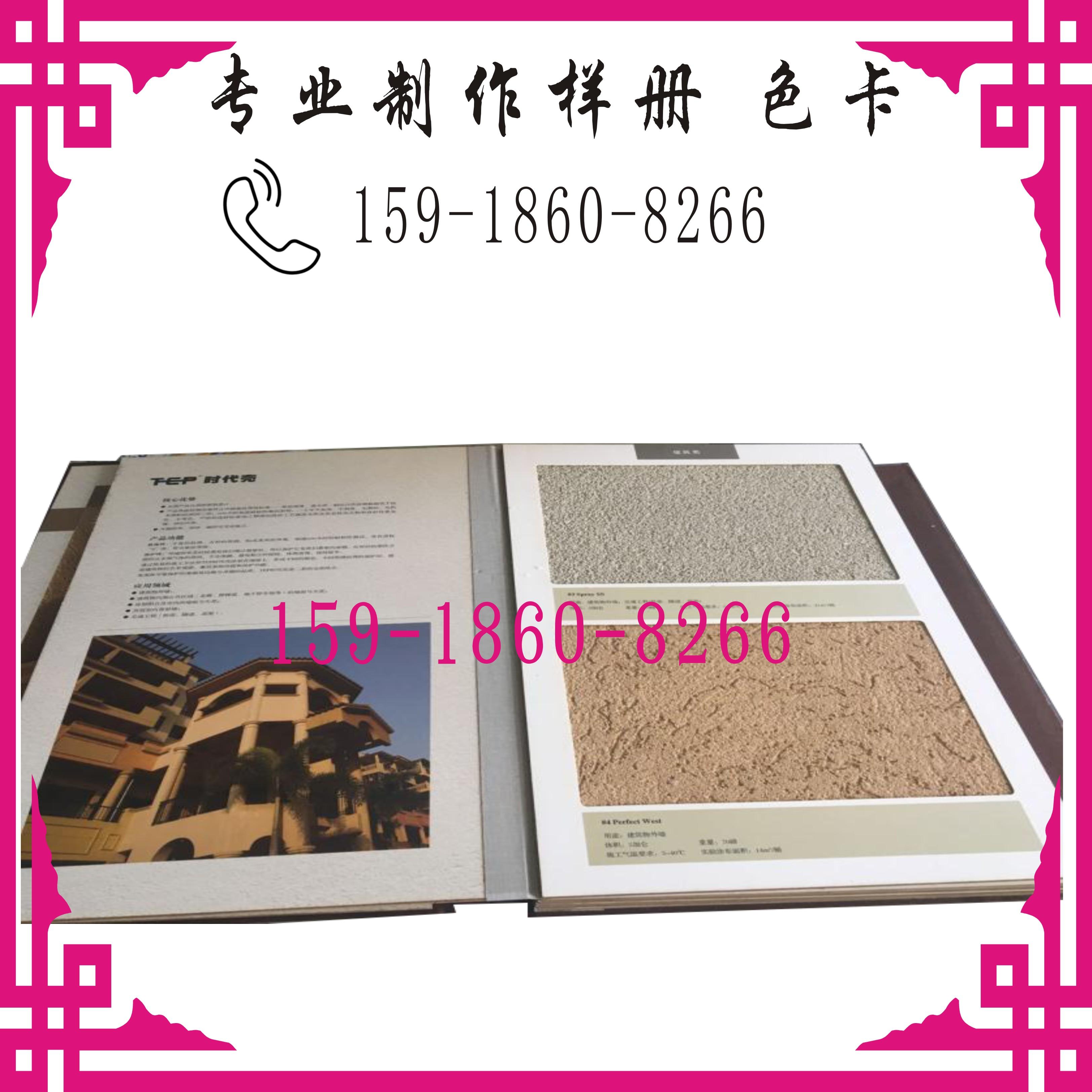 Placa de aluminio muestra ejemplares de todo tipo de productos de las hojas de la carpeta Atlas mosaico de madera ecológica