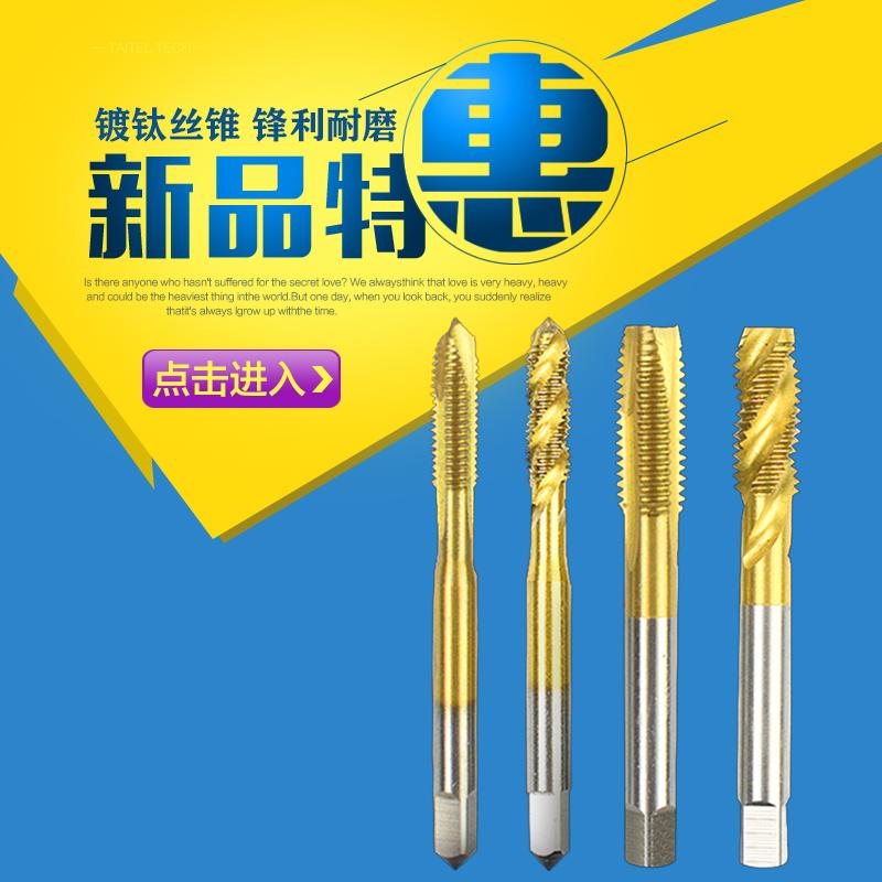 Tap screw tip apex coating spiral screw titanium coated M3M4M5M6M8M10M12M14 machine