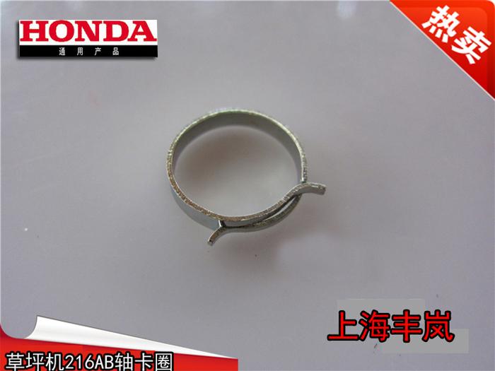Honda original máquina cortadora de césped de la GXV160HRJ216 AB eje redondo circlip pin pin / eje de transmisión