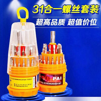 Household electrical Philips screwdrivers cross screwdriver multifunctional suit disassembly disassemble combined maintenance tools