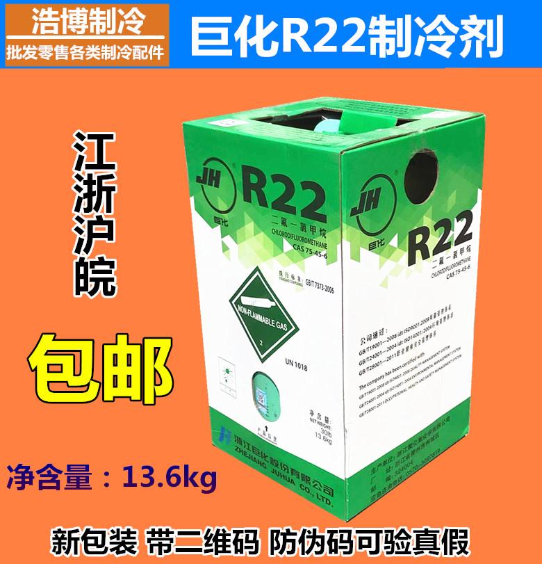 13.6KG juhua R22 kältemittel für klimaanlagen kältemittels für klimaanlagen 22.7K der kältemittel G Jiangsu post