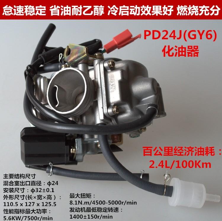 moped GY6-125 förgasare 50/70/100/150/200/125 förgasare.