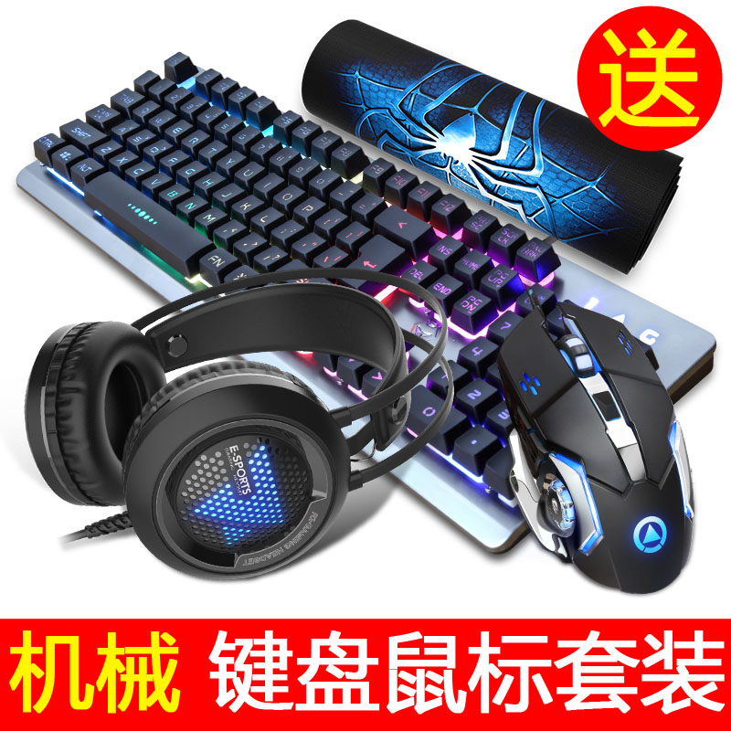 Ultra thin home integrated machine with wheat office game, small sense keyboard, mouse set, Bluetooth mute Internet bar