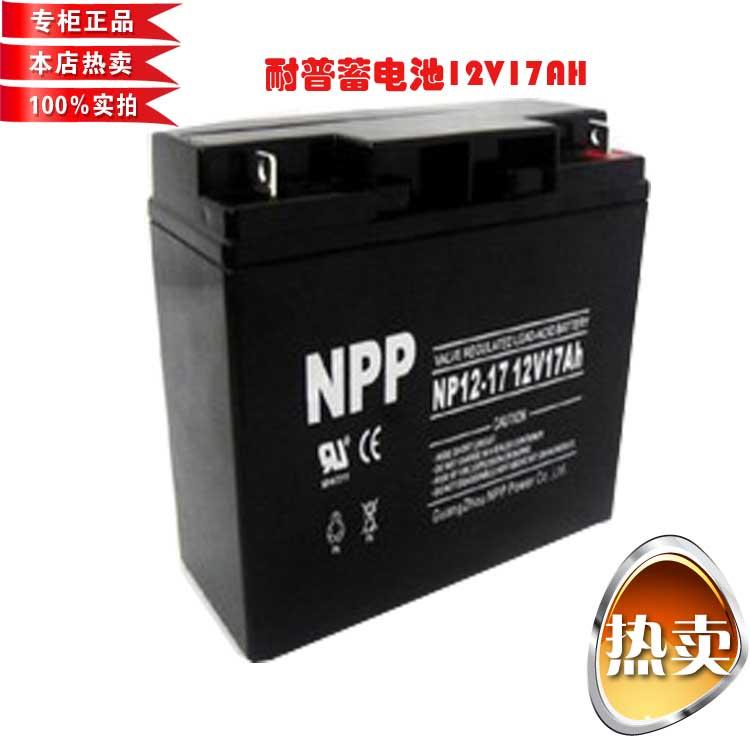 NPP NP17-1212V17AHUPS Naipu battery maintenance free battery DC screen