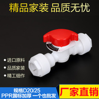 PPR quick connect valve, PVC water pipe quick joint, free hot melt 4 points, 6 points, 2025 water pipe fittings