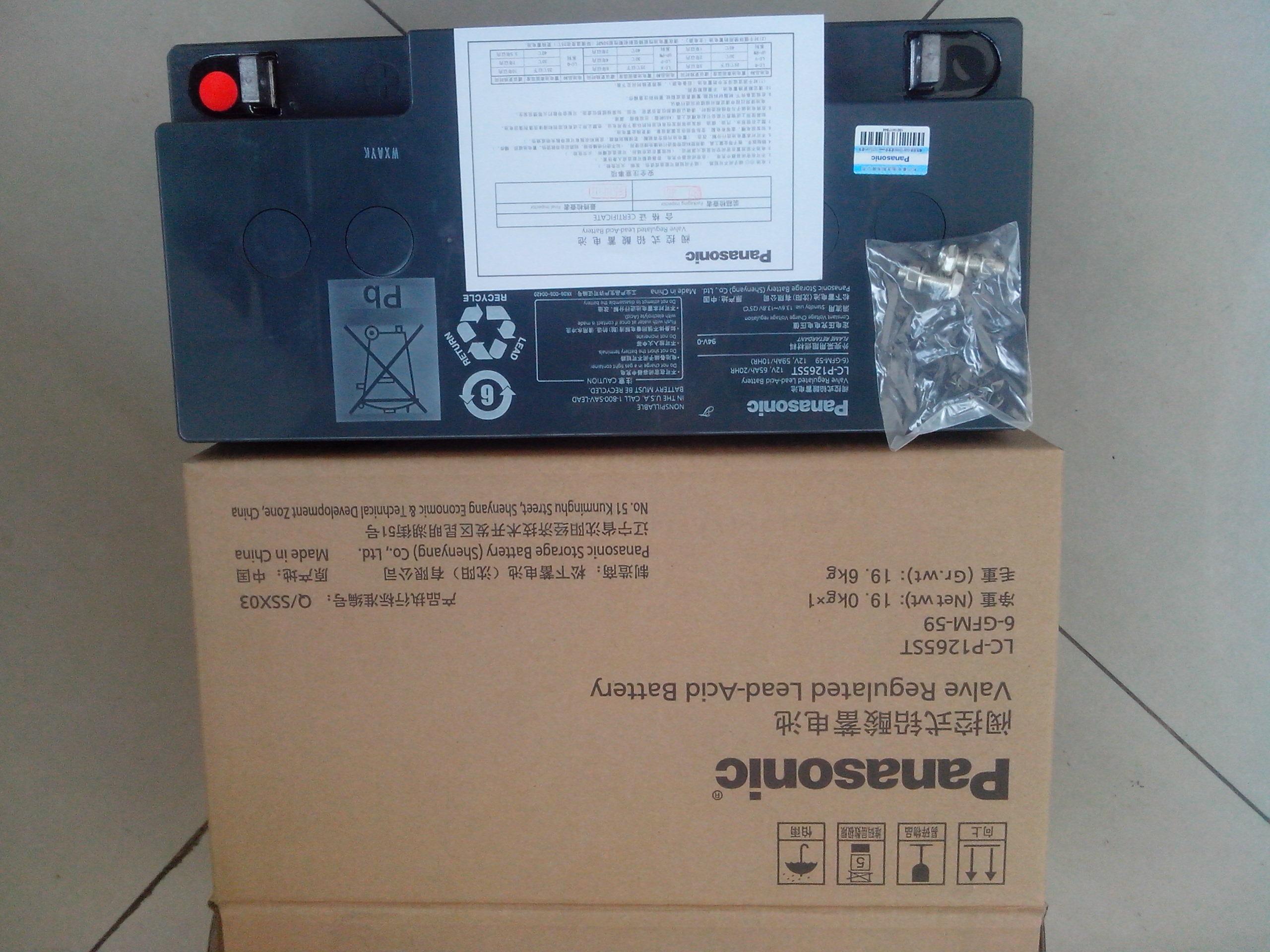 Panasonic 12V65AH batería Panasonic LC-P12V65AH válvula de control tipo batería batería UPS la seguridad de tres años