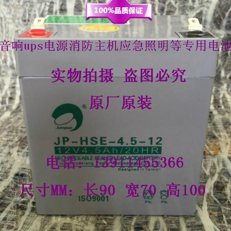 Bob - batterie JP-HSE-4.5-12 feueralarm 12V4.5AH/UPS Cell host - batterie