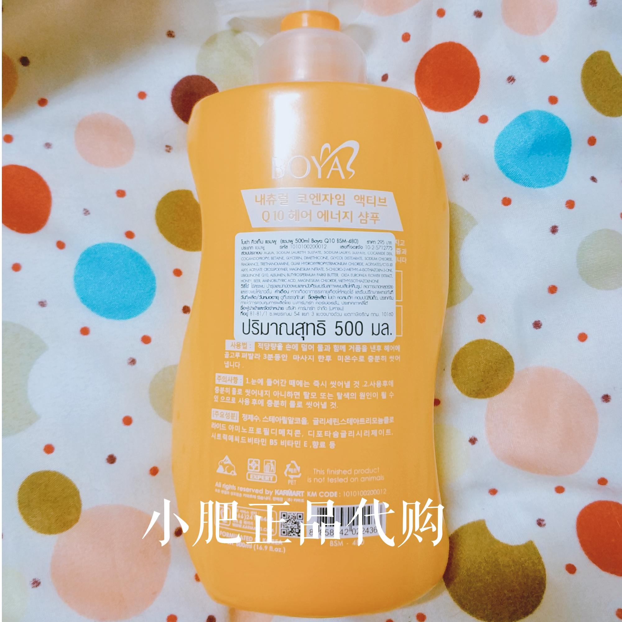 Un champú auténtico Moe karmartBOYAQ10 Tailandia sin aceite de silicona suave no daño el cabello y caspa