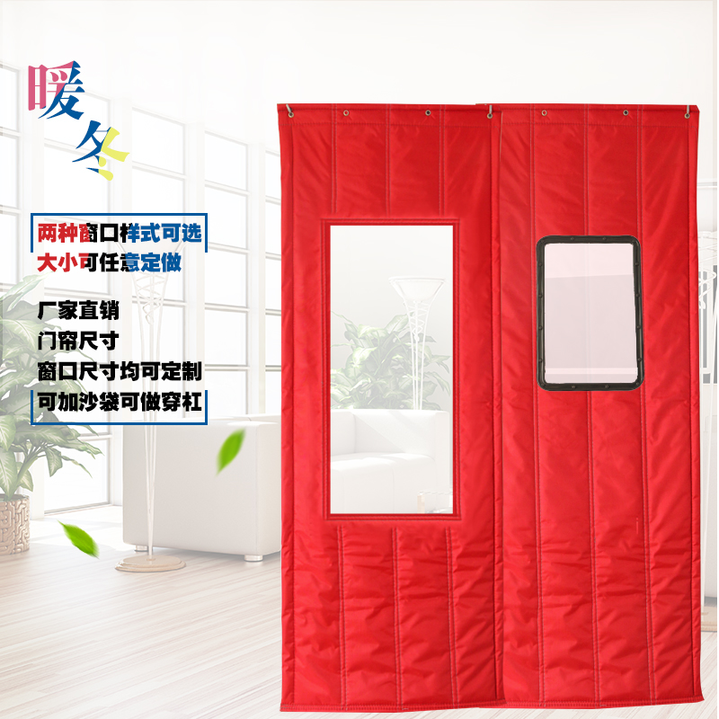 Custom winter cotton curtains warm cold wind cold storage insulation waterproof thickening special leather cloth Oxford post