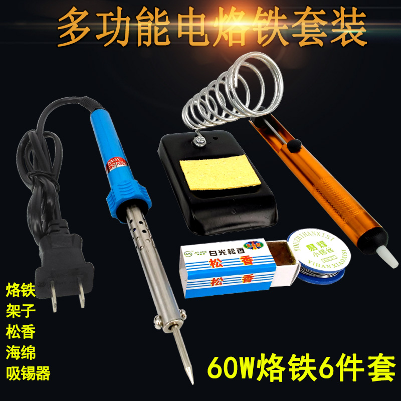Electric iron 60W set internal heating electric iron, household multi-function welding pen, small electronic maintenance tools