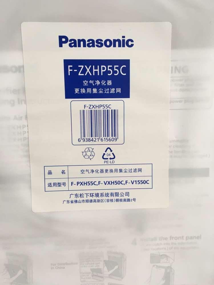 matsushita légtisztító F-VXH50CPXH55C por por kiszűrésére F-ZXHP55C háló háló.