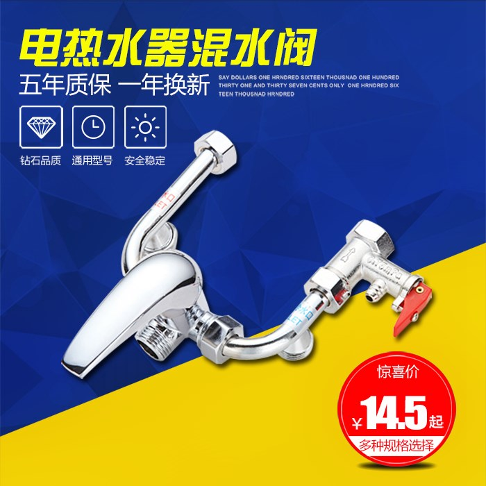 Copper electric water heater mixing valve of hot and cold mixed faucet shower with the shower switch valve accessories