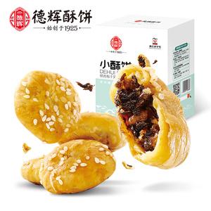 德辉酥饼梅干菜扣肉金华网红小零食小吃浙江特产美食黄山烧饼