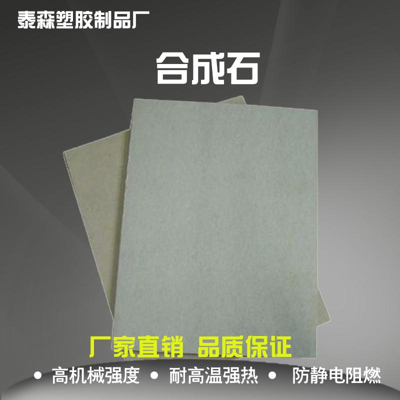 sten anti - sten blyfri syntes värmeisolering av statisk elektricitet. en bricka med temperatur och anti - fibrer.