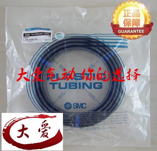 原装SMC気管TUシリーズTU0425B-20大愛空気圧PU気管