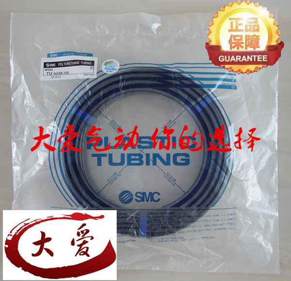 Supply original SMC trachea TU series TU0425B-20 big love pneumatic PU trachea, polyurethane hose