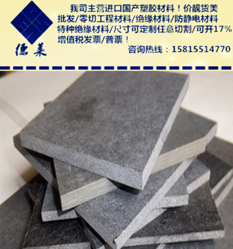 Import synthetic stone high temperature insulation board, Taiwan synthetic stone carbon fiber plate mold tray special plate 36