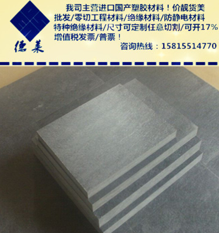 Le importazioni di fibre sintetiche di Lastre di Pietra di Sintesi ad alta temperatura di Isolamento termico di Taiwan in fibra di carbonio a bordo di morire il piatto speciale di 39