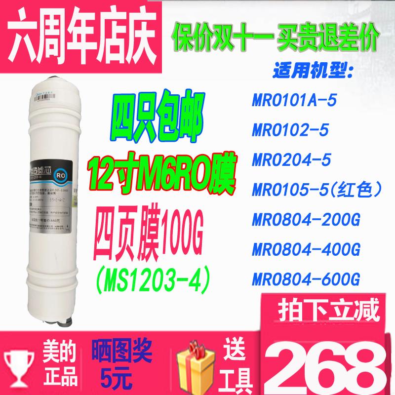 Schönheit MRO804-200G400G600G wasserfilter ro - ro 100g.