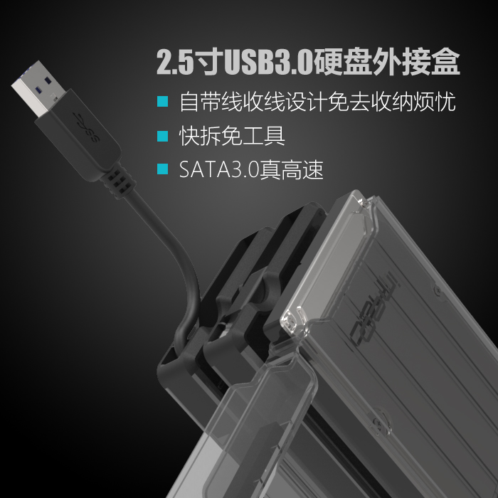 Mobile festplattengehäuse usb3.0 externe 2,5 - Zoll - notebook LESEN der solid - State - externe festplatten box