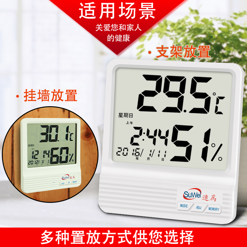 Electronic digital display thermometer industrial temperature and humidity instrument high precision temperature hygrometer