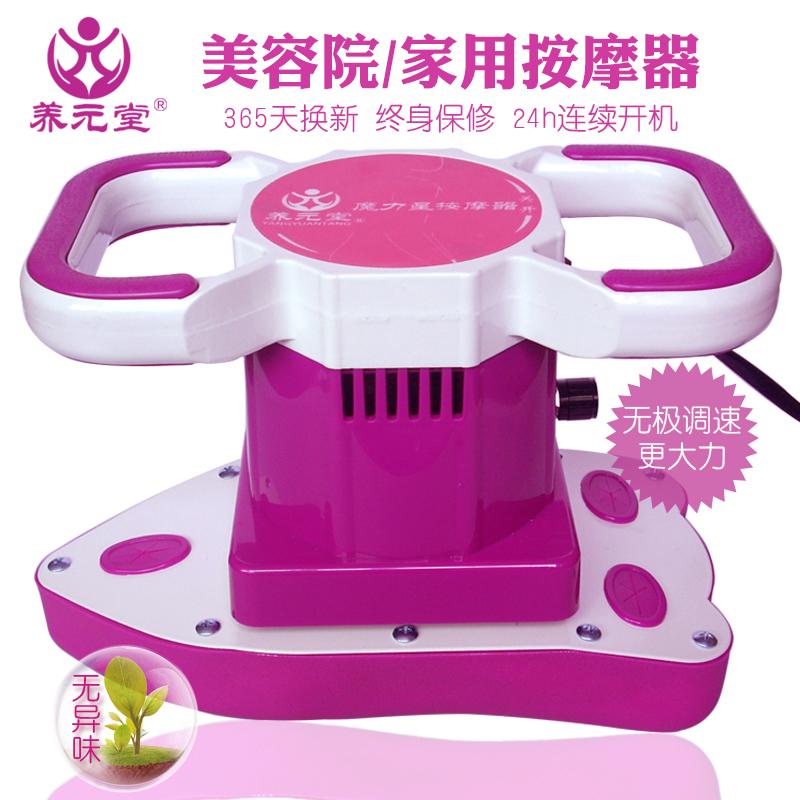 養元堂魔力星マッサージャー美容院の卵巢保養計振動多機能電動全身振脂計器