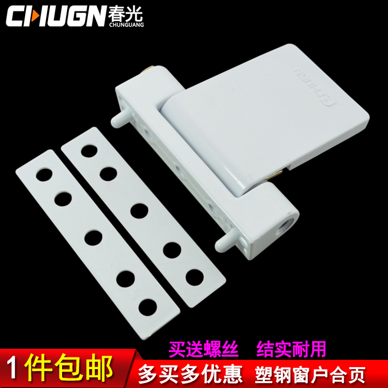 The 2017 hinge window casement doors and windows accessories plastic multifunctional steel window hinge shaft hinge hinge