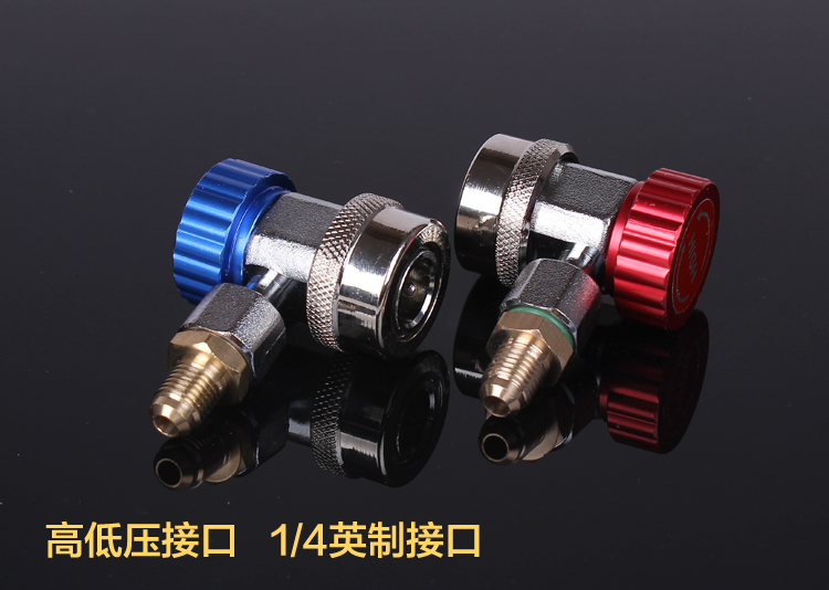 Zero profit R134A all copper quick connect air conditioning, snow type conversion joint, automobile fluorine fast joint, automobile empty
