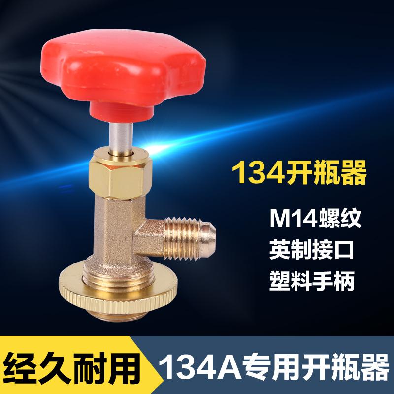 Open valve CT338339 air conditioner refrigerant freon refrigerant bottle opener R12R600AR22R134A