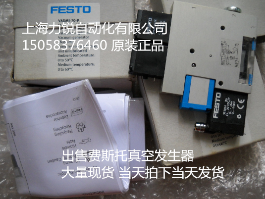 Imported FESTO FESTO vacuum generator VADM-95162502 spot can be shipped the same day