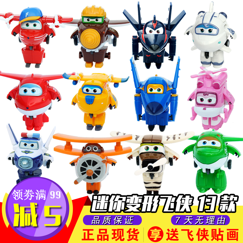 The new super flash toy set full Mini trumpet distorted Millie cool ray small love diamond holiday