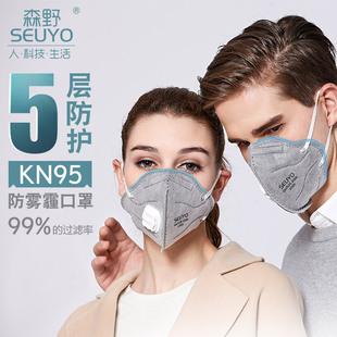 森野防雾霾口罩pm2.5防尘防霾KN95带呼吸阀透气男女冬季雾霾口罩