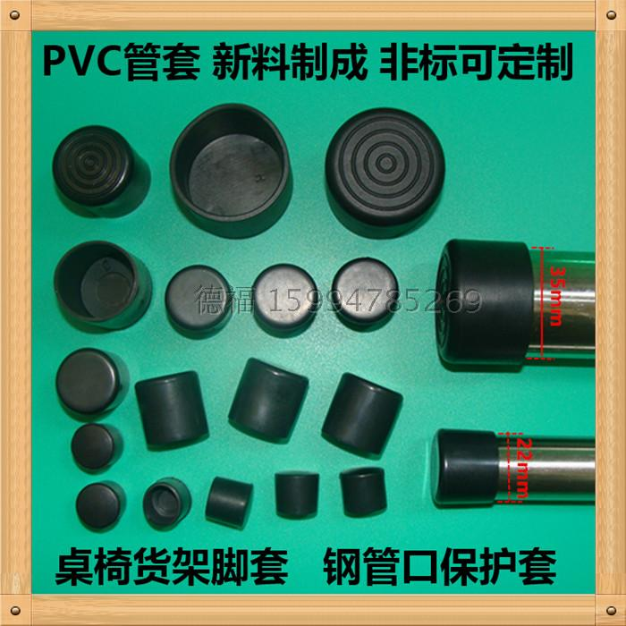 Round shelf, foot round tube, rubber sleeve, cylinder sleeve, stainless steel pipe sleeve, pipe head plug, soft rubber tube sleeve