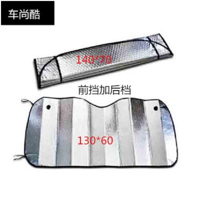 Byd auto - sonnenschirm der Tang - und Song - dynastie Qin S6S7 suree F3F6E5G5 dicker wärmedämmung lichtschranken - folie