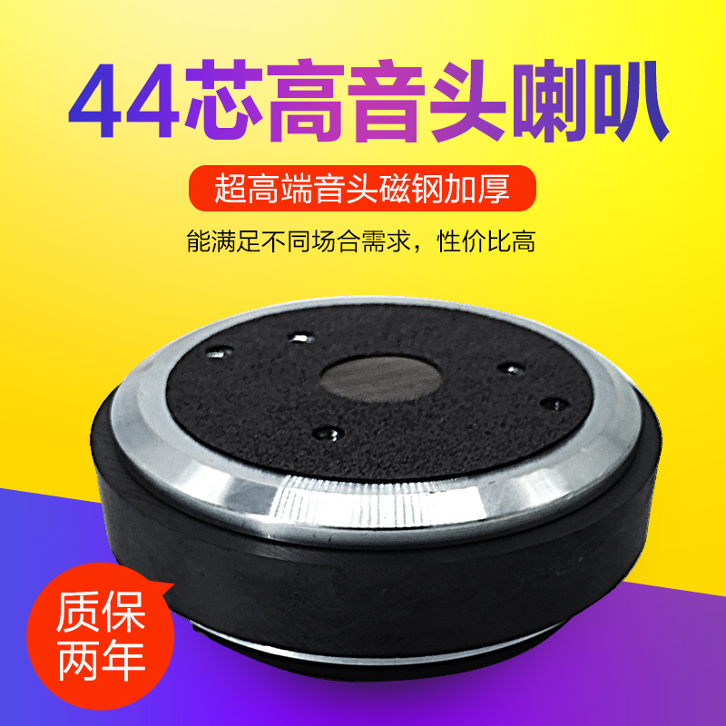 120 magnetic 44 core ferromagnetic soprano drive head, KTV room entertainment outdoor use, polymer film