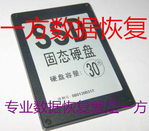 Qingdao festplatte mobile festplatte reparatur von Solid State disk (SSD) Data recovery, Open Data recovery