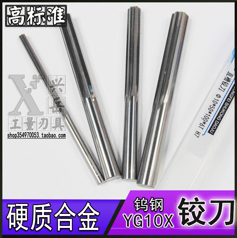 2/6.5/7/8.5/10 H7 precision tungsten steel reamer with whole hard alloy cutter 45 degrees straight handle slot machine