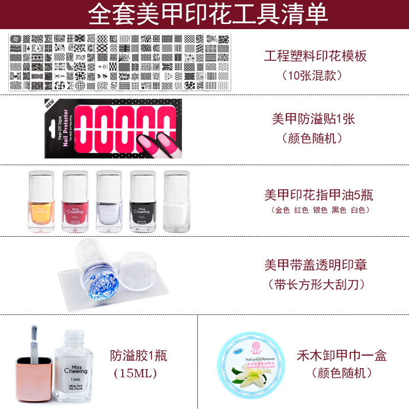 Manicure kit full set of oil spill proof plastic template wash towel printing transparent silicone seal for beginners