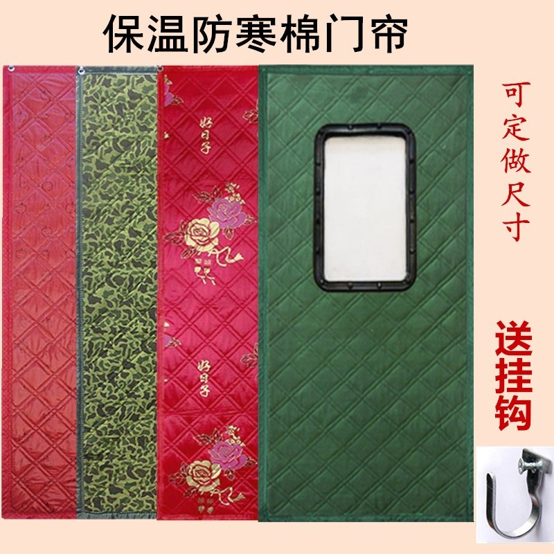 Custom made winter heavy canvas Satin waterproof cotton curtain, household insulation insulation cold storage insulation door, curtain mail