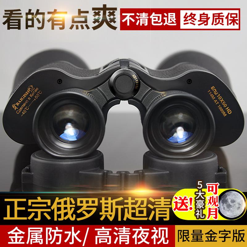 高倍望远镜高清夜视人体透视10000特种兵军事夜间红外成人双筒镜