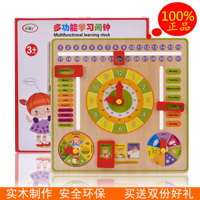 木制多功能数字时钟闹钟日历1-2-3-4岁儿童认知学习早教益智玩具